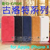 【古洛特系列】Apple iPhone X A1901 5.8吋 側掀插卡皮套/PC硬殼/PU皮革/G-CASE-ZY