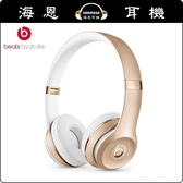 【海恩數位】Beats 美國 Beats Solo3 wireless 藍芽頭戴式耳機 金色