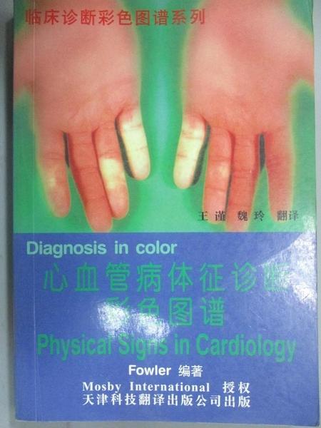 【書寶二手書T1/大學理工醫_HNP】Color Atlas of diagnostic signs of cardiova…