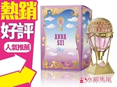 Anna Sui 綺幻飛行 女性淡香水 30ml◐香水綁馬尾◐