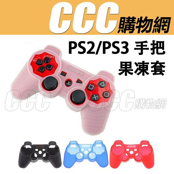 PS3 手把套 果凍套 矽膠套 PS2手把 通用