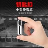 錄音筆新款鑰匙扣錄音筆小型便攜式隨身專業
