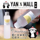 【妍選】BeautyEasy 薏仁甘草美白化妝水 (150ml/瓶) BE