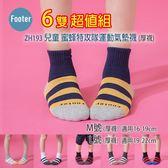 Footer ZH193 M號 L號 (厚襪) 兒童 蜜蜂特攻隊運動氣墊襪 6雙超值組;除臭襪;蝴蝶魚戶外