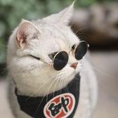 寵物眼鏡復古個性貓咪墨鏡狗狗太陽鏡
