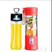 楚行便攜充電式榨汁機電動真空榨汁杯家用迷你小型多功能水果汁機