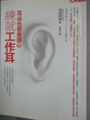 【書寶二手書T3/溝通_HLG】練就工作耳:耳朵也要會讀心_內田和俊 , 呂美女