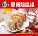 【瑞麟美而美】優質雞堡排(50片裝)...