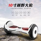智慧平衡車勁踏雙輪越野平衡車兒童電動扭扭車成人智慧自平衡漂移思維代步車  DF  二度3C