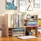 書架桌面兒童置物架家用簡約小型書柜收納【櫻田川島】