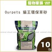 寵物家族-【3包免運組】Ourpets 貓王環保草砂 10LB