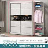 《固的家具GOOD》60-5-AK  布萊德5x7尺衣櫃【雙北市含搬運組裝】