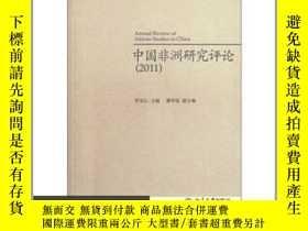 二手書博民逛書店罕見中國非洲研究評論(2011)467 李安山主編 北京大學出版