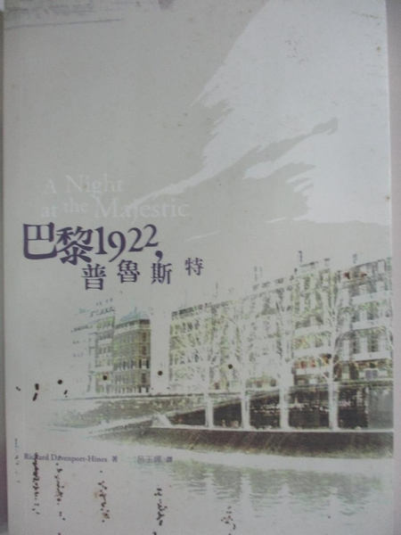 【書寶二手書T1/翻譯小說_AYY】巴黎1922,普魯斯特_Richard Davenport-Hines
