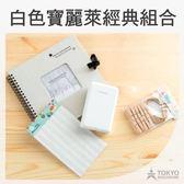【東京正宗】 Polaroid 寶麗來 ZIP 留言 相印機 白色 經典 組合 5件組