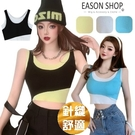 EASON SHOP(GQ0592)韓版假兩件短版露肚臍彈力貼身無袖挖背工字針織背心女上衣服內搭衫防走光小可愛