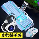 三件套 真機械手感鍵盤鼠標套裝耳機三件套吃雞游戲台式電腦筆記本外設外接有線鍵·夏茉生活IGO