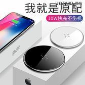 蘋果X無線充電器iphone