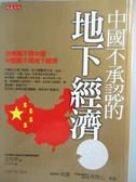 【書寶二手書T4/社會_MHP】中國不承認的地下經濟-台灣離不開中國中國離不開地下經濟_富坂聰