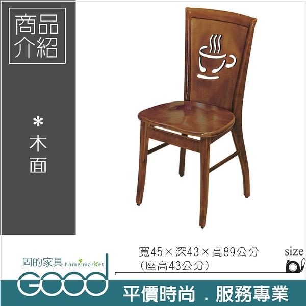 《固的家具GOOD》223-3-AL 柚木咖啡杯餐椅