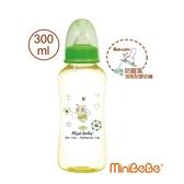 【奇買親子購物網】mini BeBe 小蜜蜂 PES防脹氣葫蘆奶瓶300ml/10oz-(綠/橘)