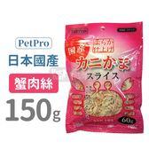 [寵樂子]日本PetPro 蟹肉絲150g / 貓零食