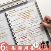 A4筆記本學生筆記本錯題本空白方格本B5筆記本線圈本【君來佳選】