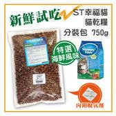 【力奇】ST幸福貓乾糧-特選海鮮風味-分裝包750g -150元【小魚乾添加】可超取 (T002D03-0750)