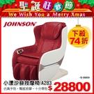 喬山JOHNSON|小漾沙發/按摩椅︱A283
