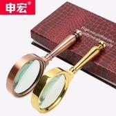申宏20倍全金屬手持式老人閱讀放大鏡10倍看報高清光學玻璃擴大鏡 至簡元素