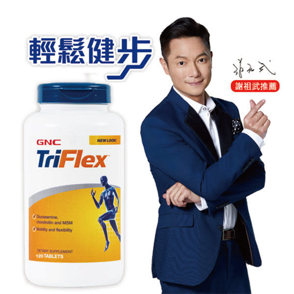 專品藥局 GNC 健安喜 三效固敏捷食品錠120錠【2011351】