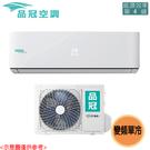 【品冠空調】12-13坪R32變頻冷專分...
