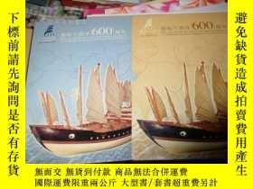 二手書博民逛書店罕見鄭和下西洋600週年(只是空冊)Y20594 中國集郵總公司