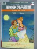 【書寶二手書T4/語言學習_NDL】羅密歐與茱麗葉_賴世雄_附2片光碟
