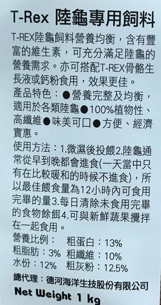 【西高地水族坊】T-REX 陸龜和箱龜專用飼料(專業烏龜飼料)1KG補充包
