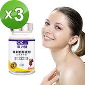 OZMD歐力婕 專利白藜蘆醇(60顆瓶)三瓶組-箱購