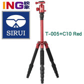 SIRUI 思銳 T-005 +C10雲台 ((紅色)) 公司貨 ((六年保固))