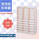 🗃大富🗃收納好物!A4尺寸 落地型效率櫃 SY-A4-466NB 置物櫃 文件櫃 收納櫃 資料櫃 辦公 多功能