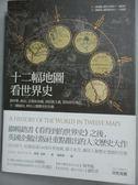 【書寶二手書T1/歷史_YHA】十二幅地圖看世界史_傑瑞‧波頓