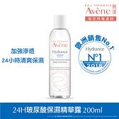 雅漾24H玻尿酸保濕精華露200ml