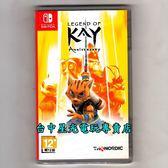 【NS原版片 可刷卡】☆ Switch Legend of Kay 凱之傳奇 紀念版 ☆英文版全新品【台中星光電玩】