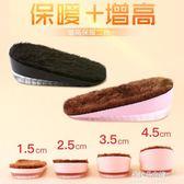 保暖鞋墊增高鞋墊男女保暖半墊鞋墊透氣隱形內增高鞋墊男1.5-4.5厘米  朵拉朵衣櫥