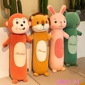 玩偶抱枕兔子超軟睡覺抱枕大公仔青蛙布娃娃毛絨玩具女孩兒童床上夾腿玩偶LX JUST M
