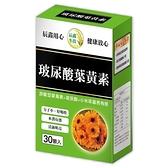 玻尿酸葉黃素(30粒)【辰鑫生技】買多優惠