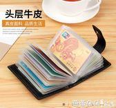 卡包鑰匙包 大容量卡包男真皮多卡位頭層牛皮信用卡套銀行卡夾簡約男士卡片包 芭蕾朵朵