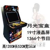 遊戲機 新款月光寶盒雙人格斗機97拳王家用街機投幣游戲搖桿街頭爭霸 LN6862【Sweet家居】
