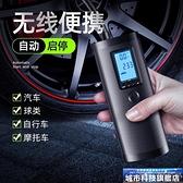 充氣泵 寶技車載充氣泵汽車小轎車用便攜式電動多功能輪胎加氣無線打氣筒 城市科技