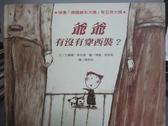 【書寶二手書T2/少年童書_PNZ】爺爺有沒有穿西裝_艾蜜麗.弗利德