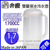 弁慶 雙層保冰冷水壺 1700cc 日本製 冷水壺透明 雙層構造防止結霧 雙層 保冰 24H快速出貨