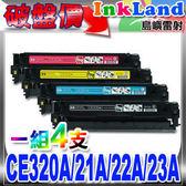 HP CE320A黑+CE321A藍+CE322A黃+CE323A紅(一組4支) 相容碳粉匣【適用】CP1525nw/CP1525/CM1415FN/CM1415FNW